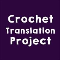 CROCHET TRANSLATION PROJECT ODC